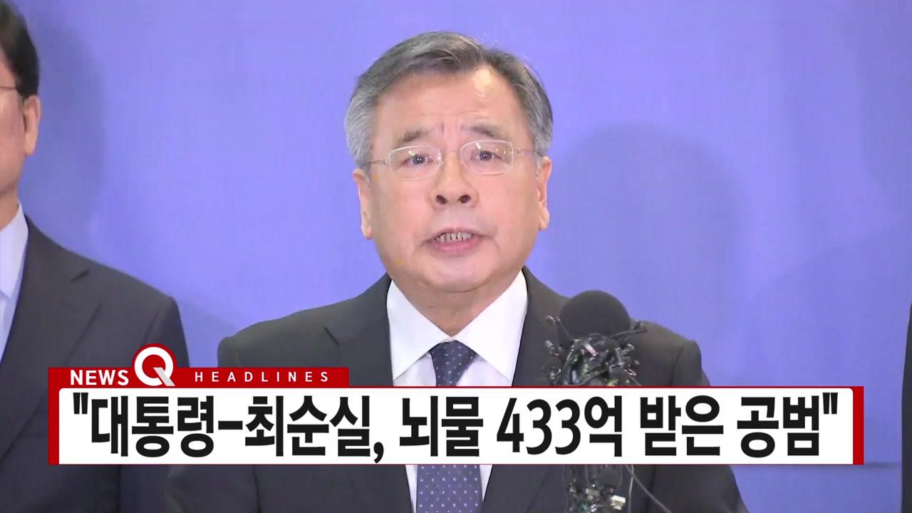 """[YTN 실시간뉴스] """"대통령-최순실, 뇌물 433억 받은 공범"""""""
