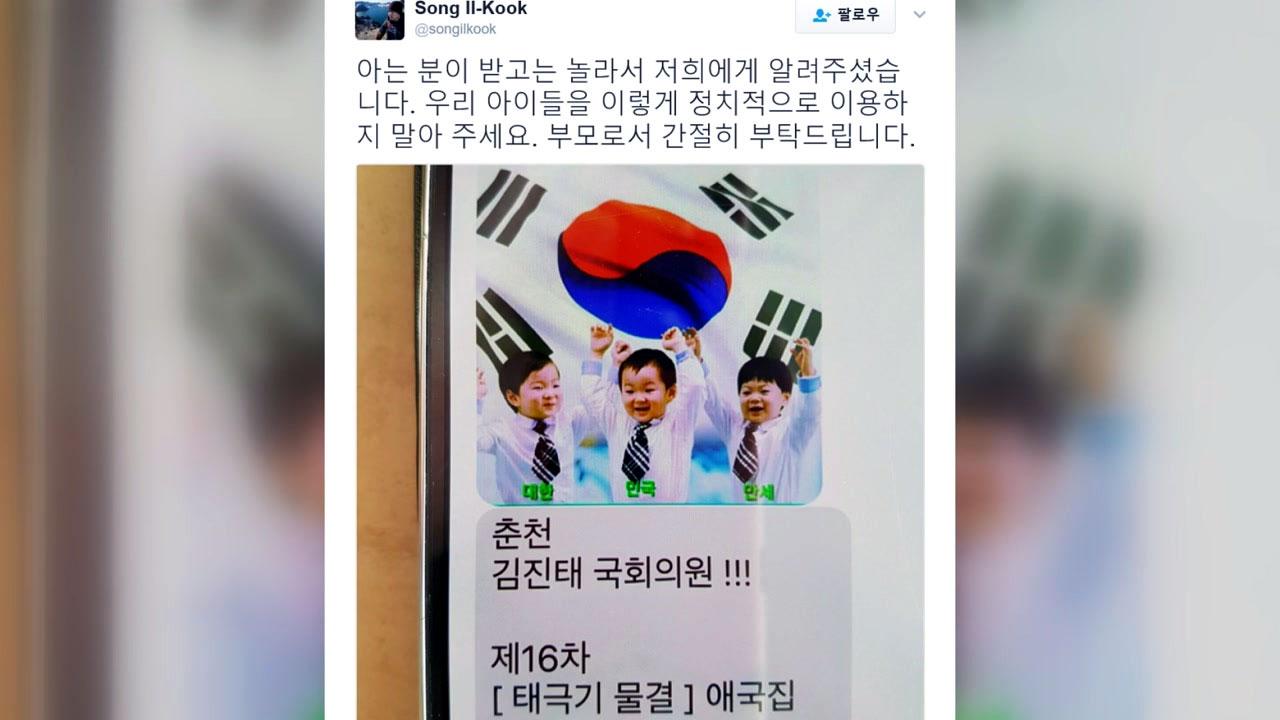 송일국 화났다...태극기 집회 독려문자에 '삼둥이' 사진