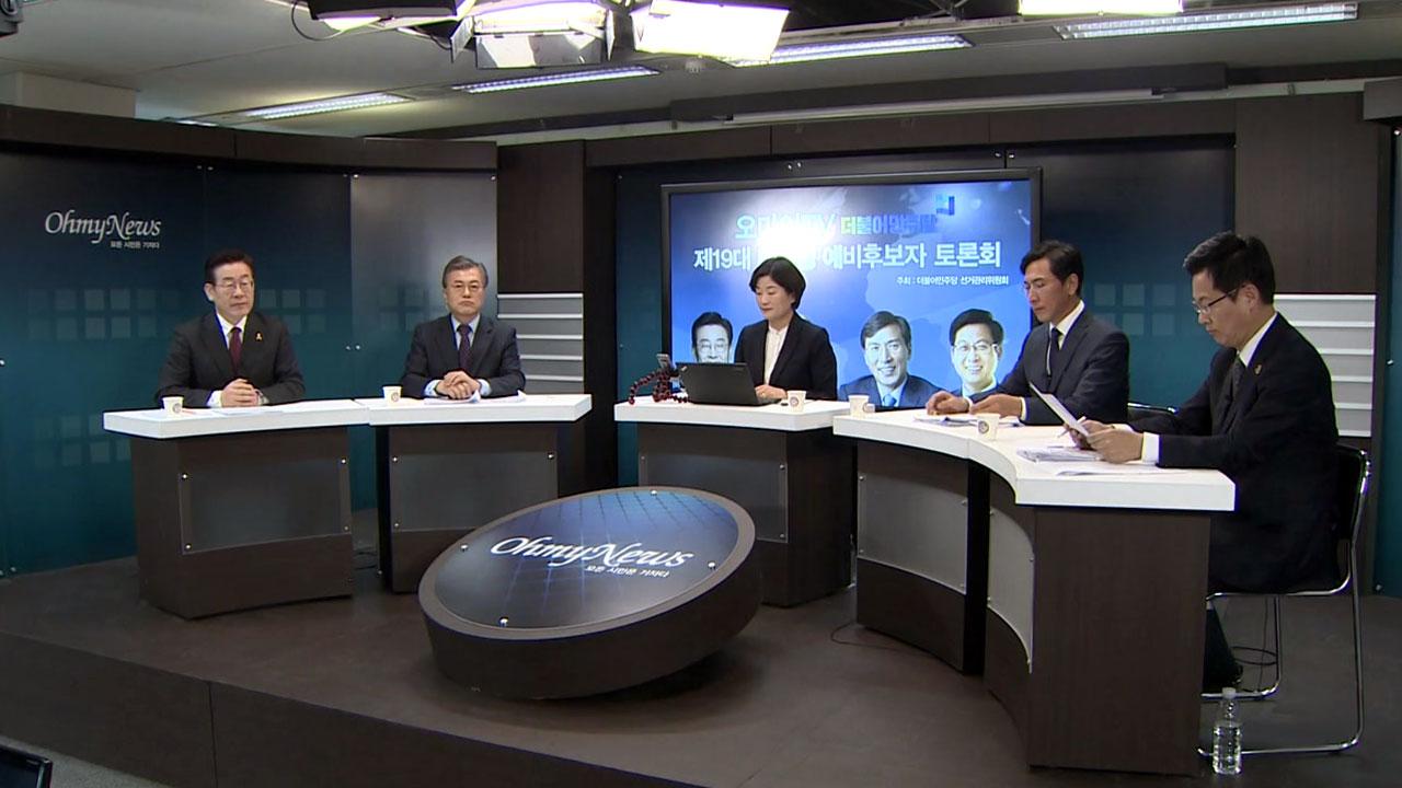 민주당 2차 토론회...사드·재벌개혁 열띤 공방