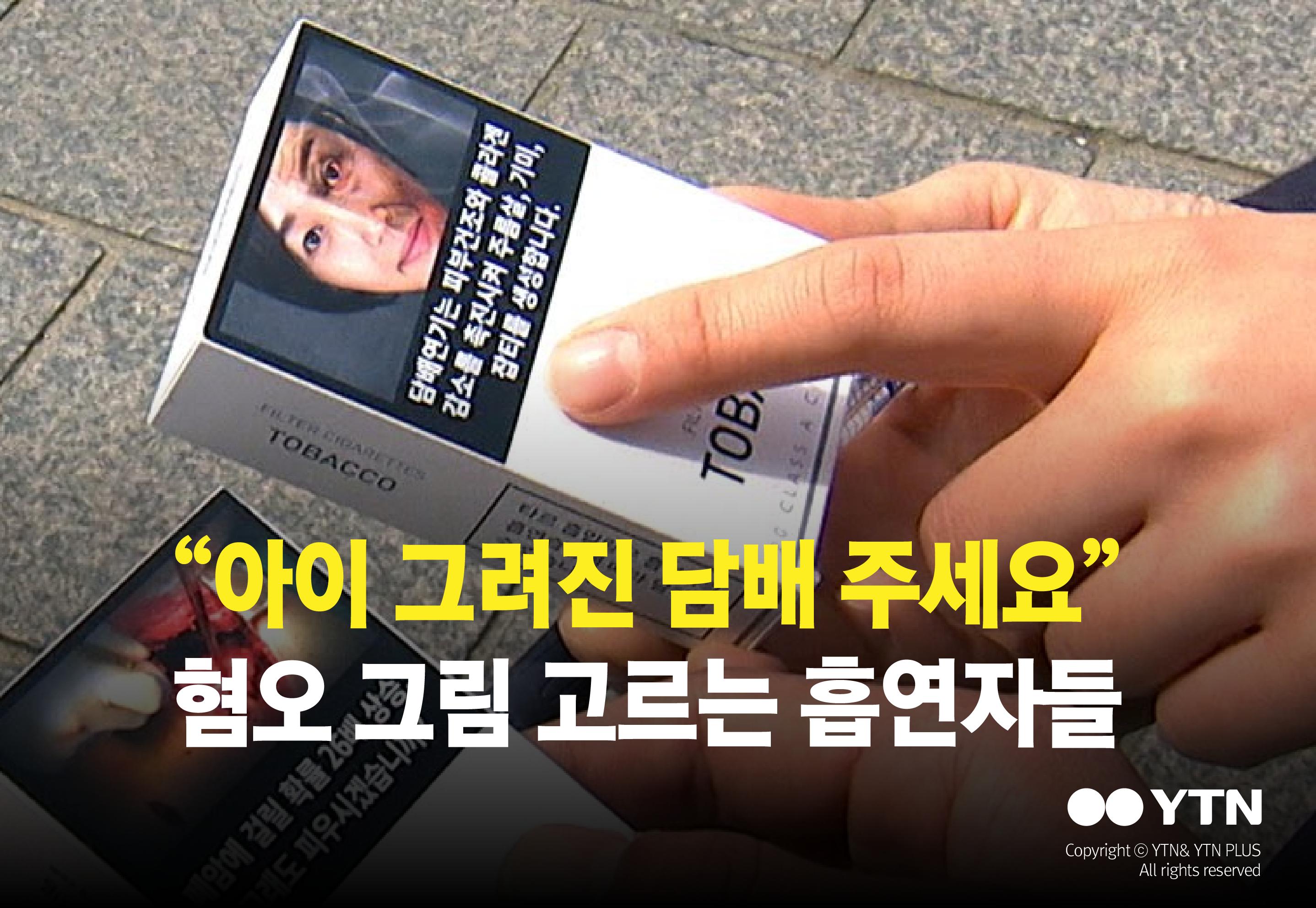 """[한컷뉴스] """"아이 그려진 담배 주세요"""" 혐오 그림 고르는 흡연자들"""