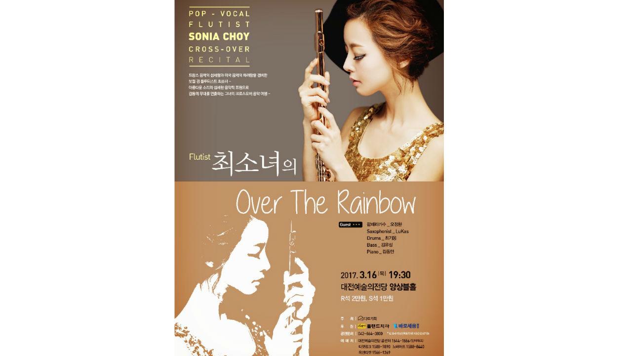 플루티스트 최소녀 독주회… 16일 대전예술의전당 앙상블홀