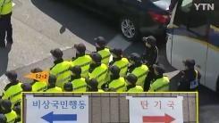 탄핵 심판 선고 앞둔 안국역의 상황