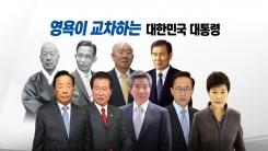 영욕이 교차한 역대 대한민국 대통령