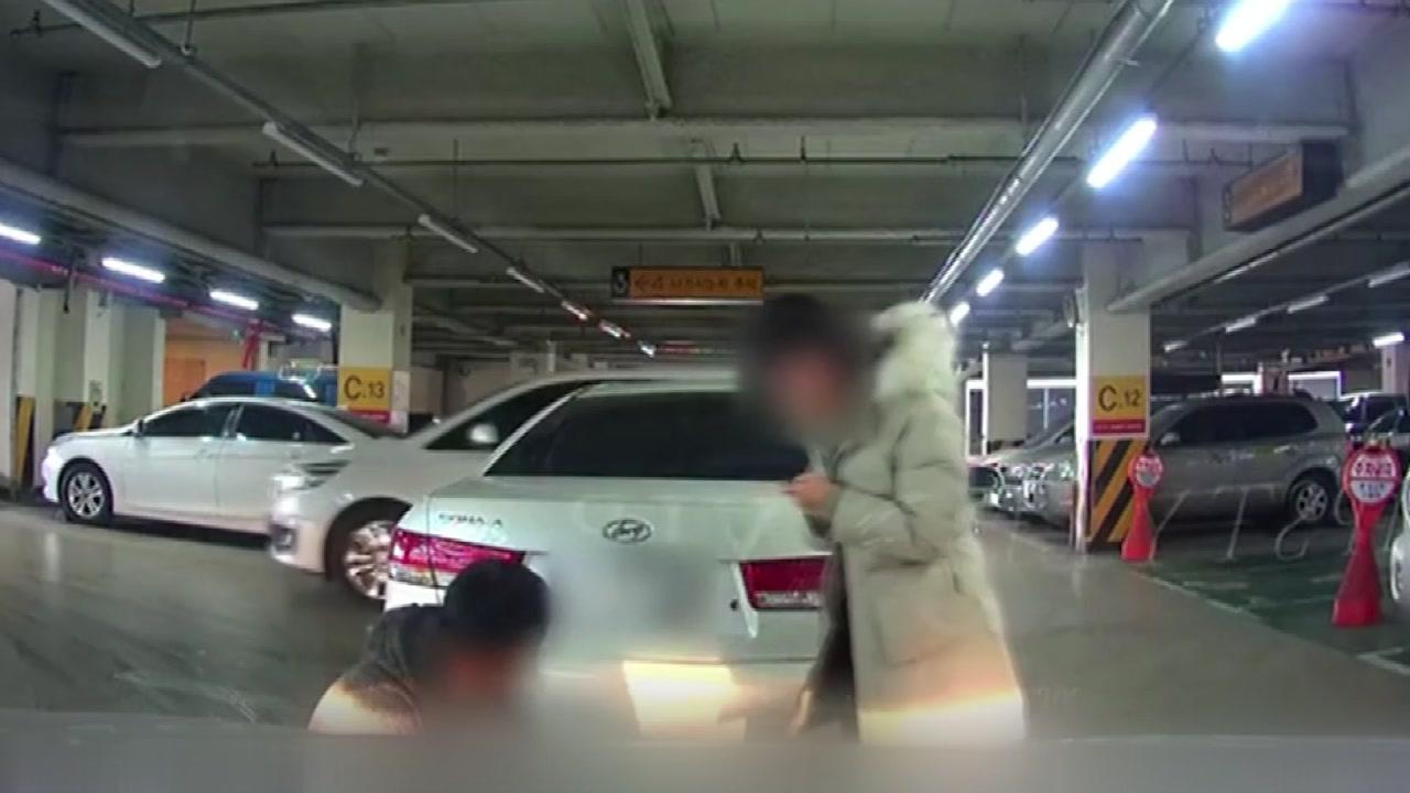 [좋은뉴스] 주차장에서 접촉 사고...운전자의 '통 큰 배려'