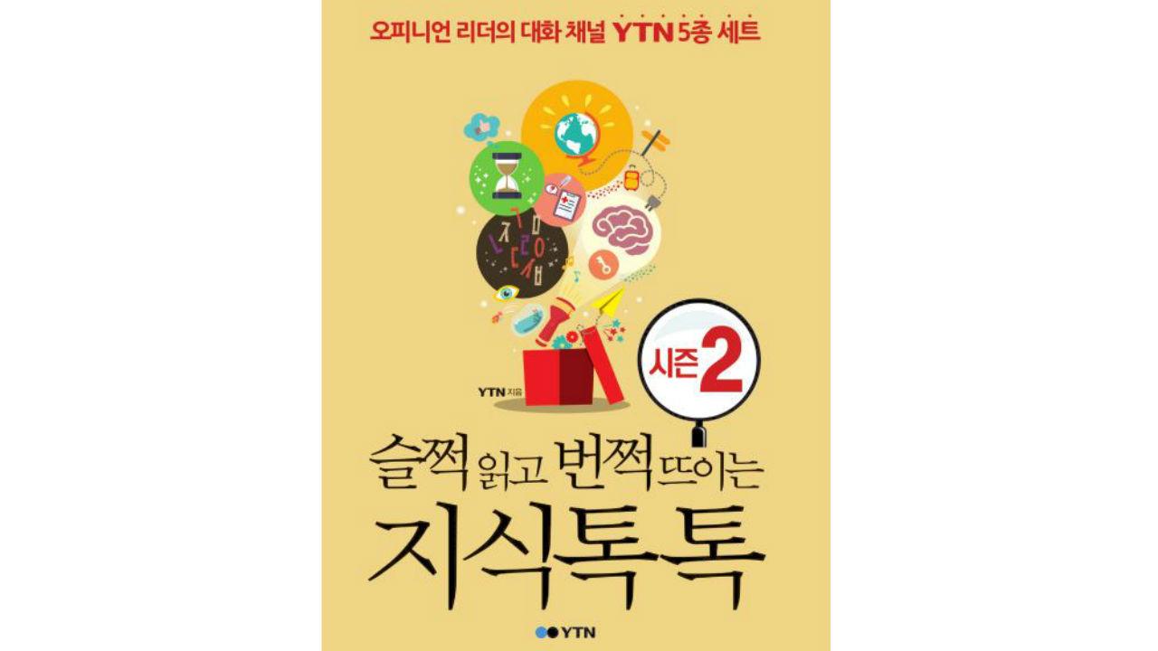 YTN 5종 세트와 함께 하는 '슬쩍 읽고 번쩍 뜨이는 지식톡톡' 시즌2