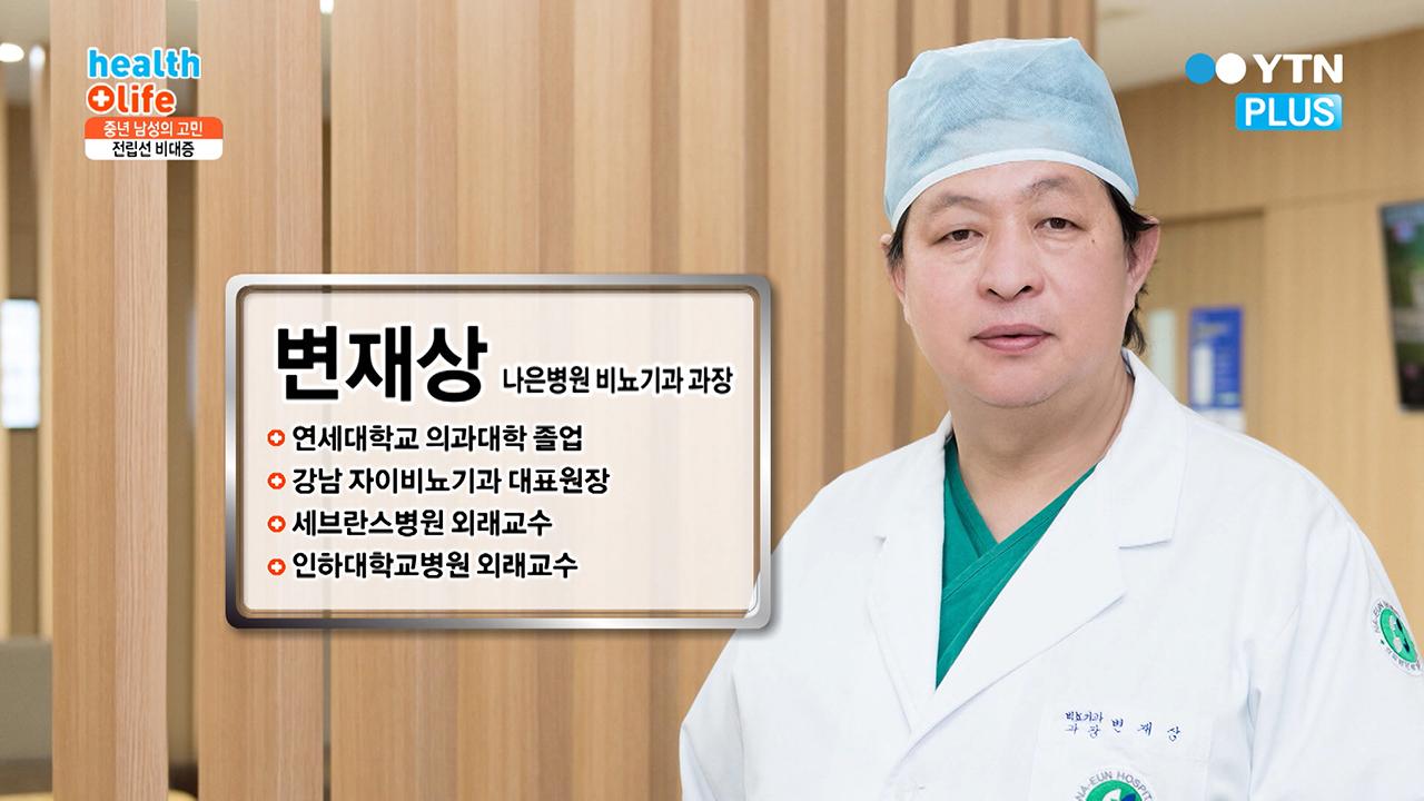 중년 남성의 고민, 전립선 결찰술로 전립선 비대증 치료하기