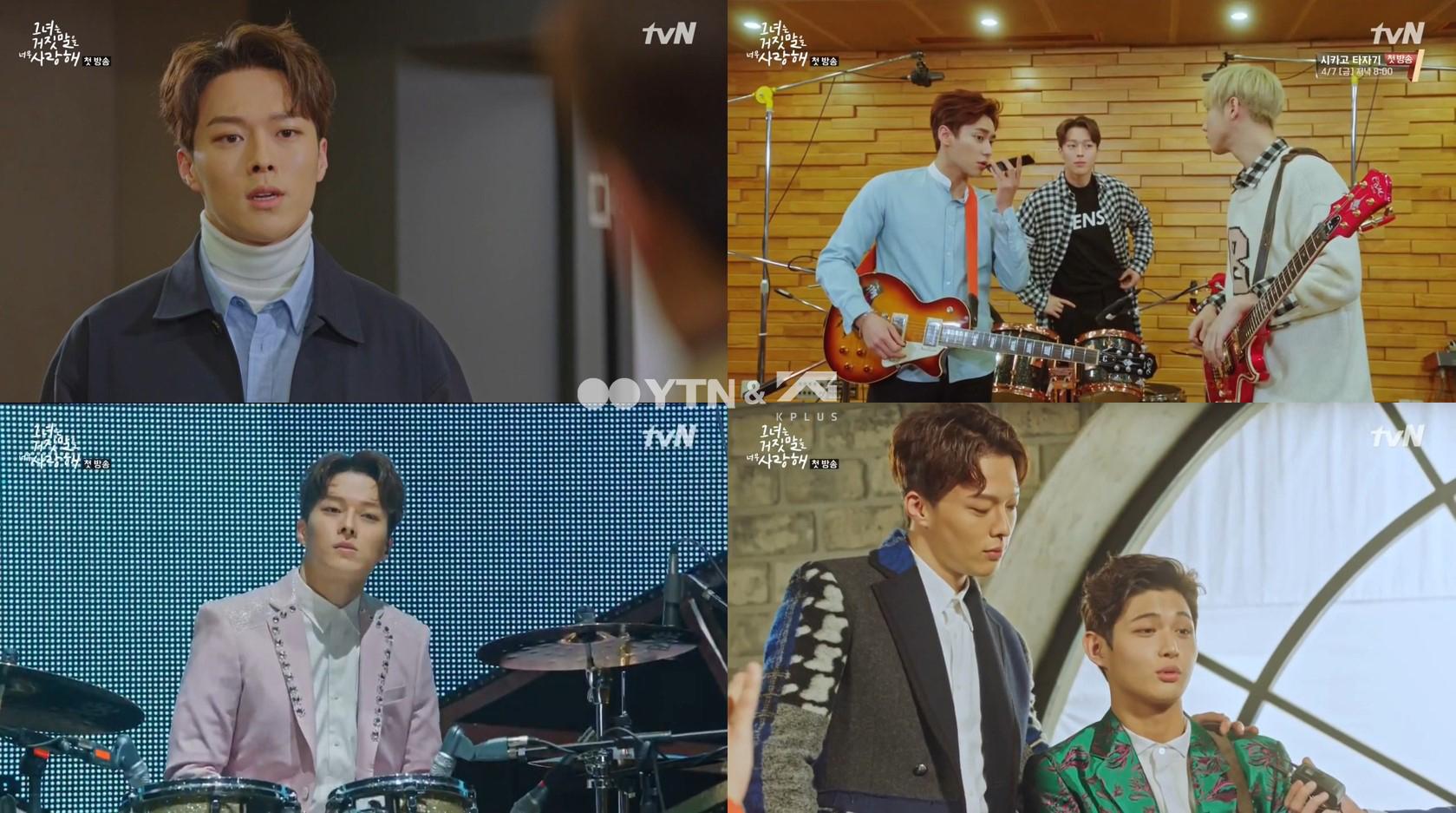 tvN '그녀는 거짓말을 너무 사랑해' 장기용 등장! 여심 스틸러