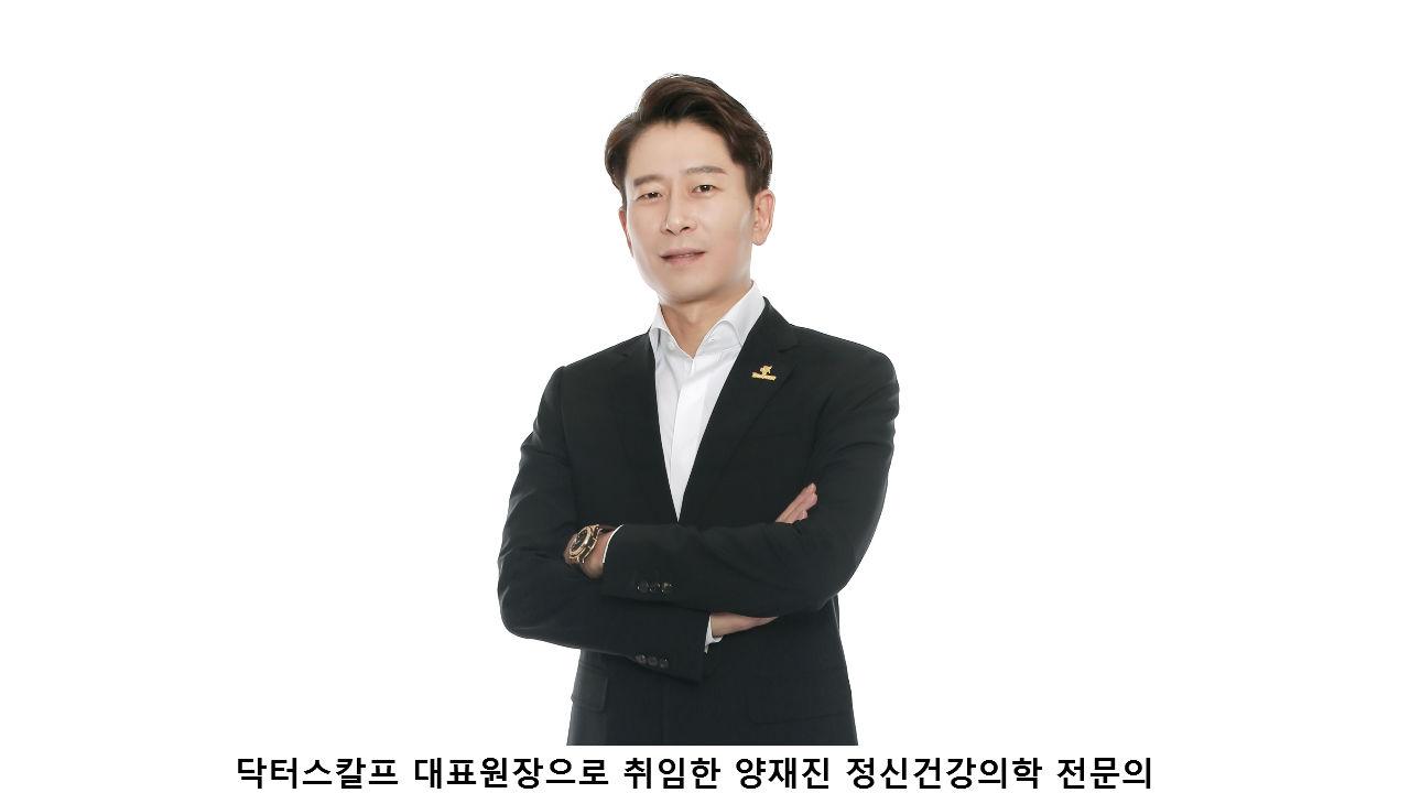 양재진 정신건강 전문의, 닥터스칼프 대표 원장 취임