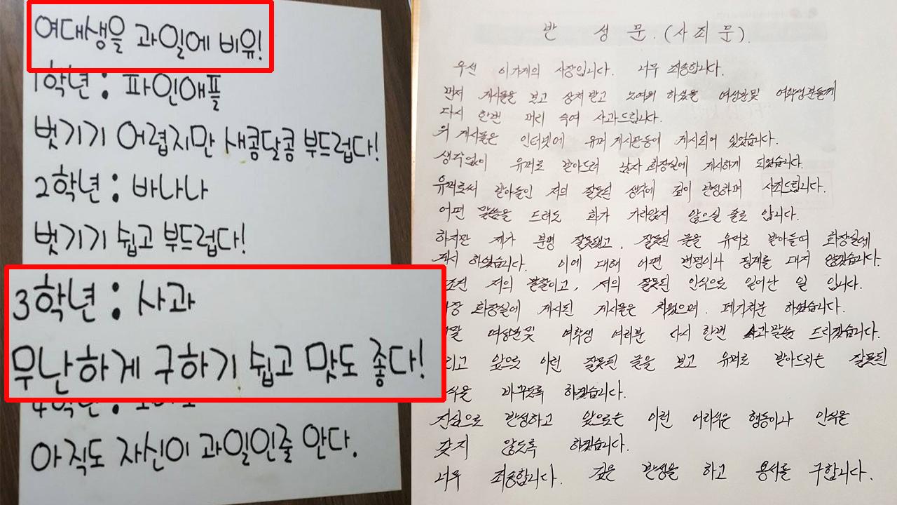 3학년은 구하기 쉽고 맛도 좋다? 울산 모 식당 성희롱 논란