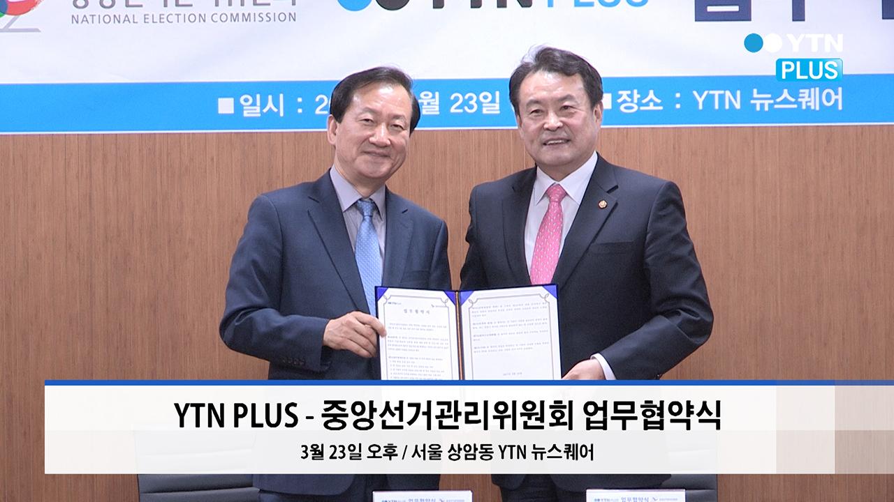 YTN PLUS-중앙선거관리위원회, 공정한 선거 위한 MOU 체결