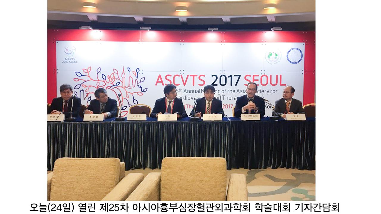 2017 아시아흉부심장혈관외과학회 학술대회… 26일까지 코엑스