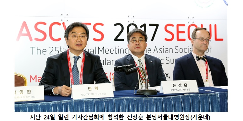 아시아 최대 '아시아흉부심장혈관외과' 학술대회 개최
