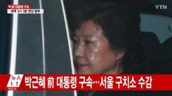박 전 대통령 구속, 네티즌 반응은?