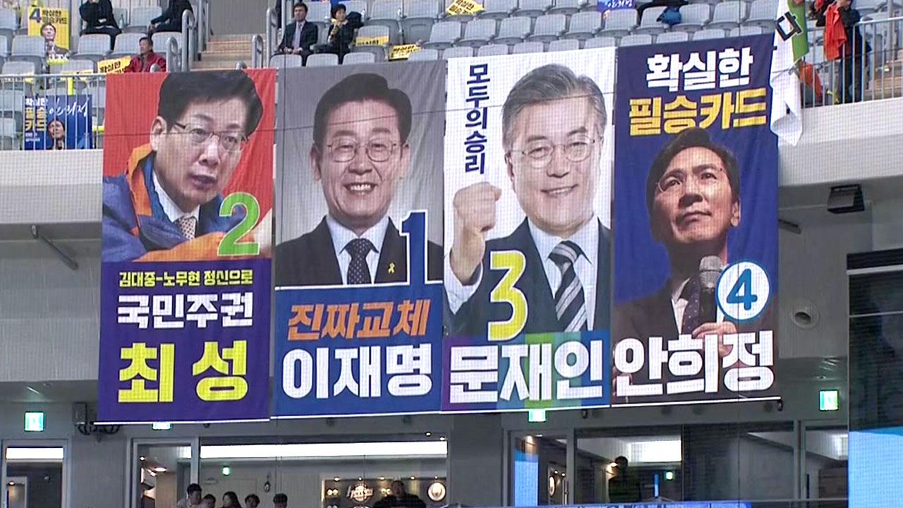"""민주당 수도권 투표...文 """"본선 승리"""" 安·李 """"결선 투표"""""""