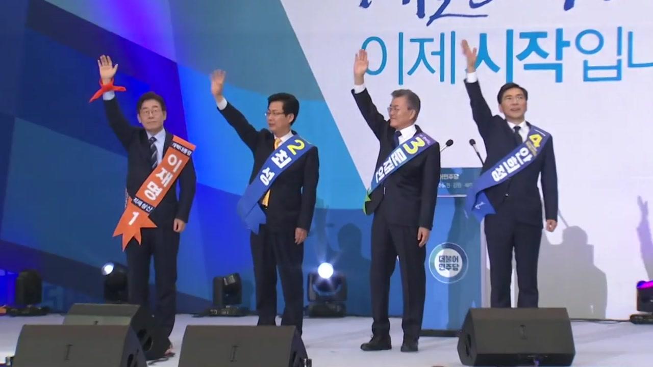 민주당 곧 수도권 경선결과 발표...대선 D-36 변수는?