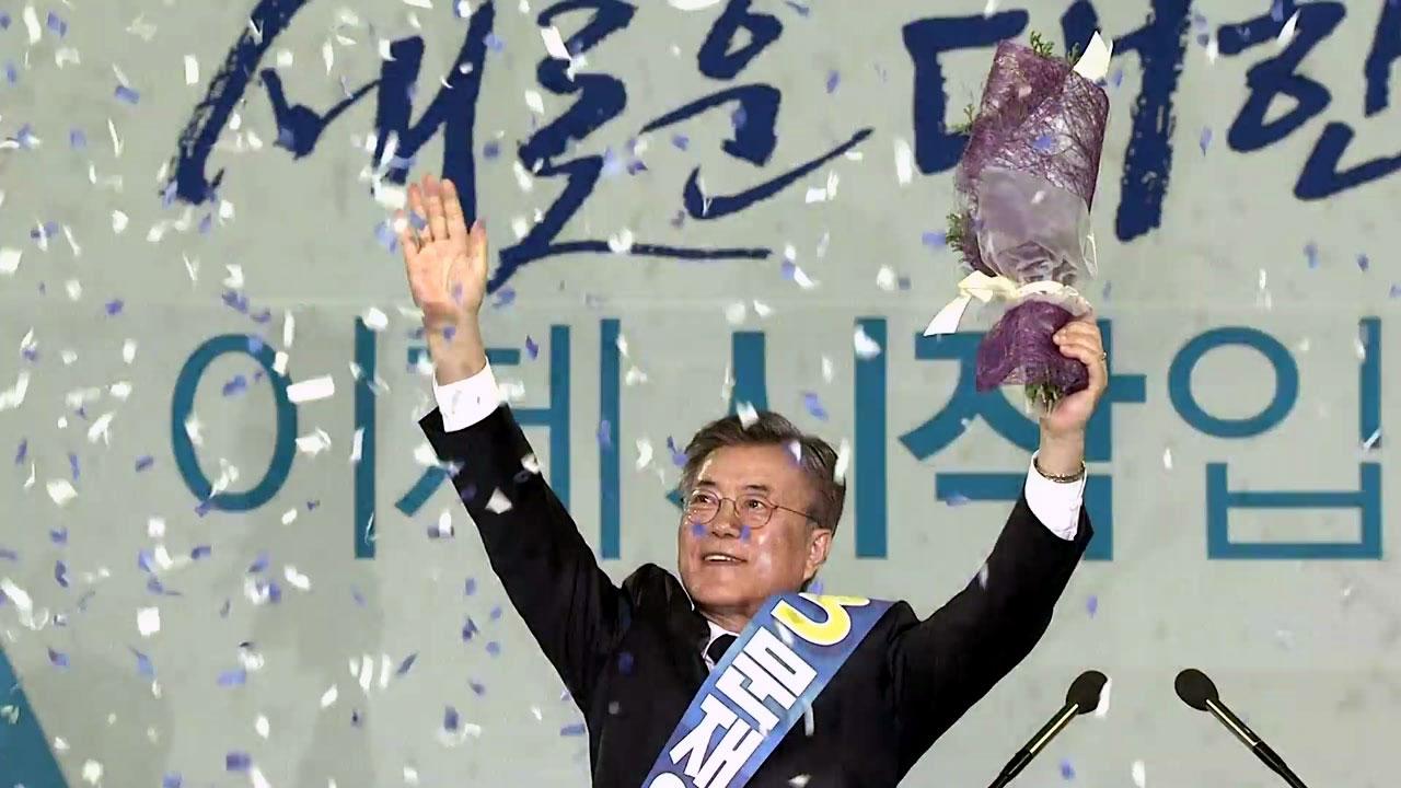 """문재인, """"적폐연대 막고 국민의 나라로"""""""
