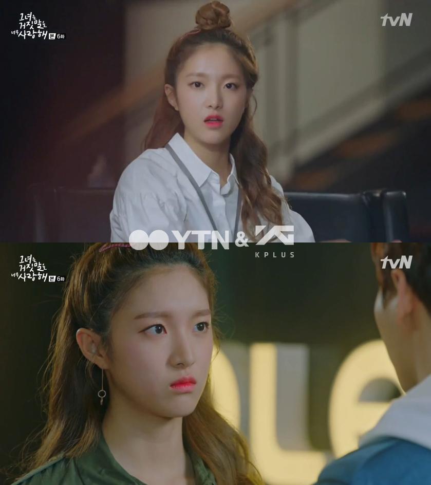 이하은, tvN '그녀는 거짓말을 너무 사랑해' 톡톡 튀는 매력! 관심 증폭