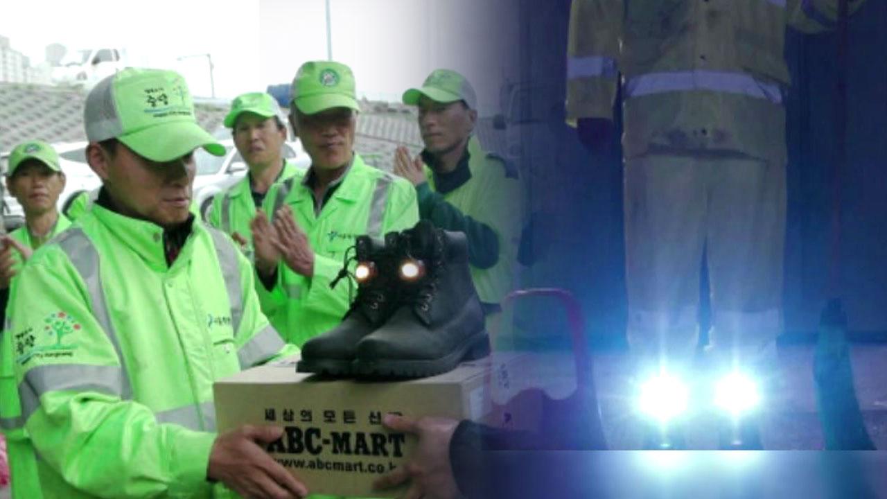 환경미화원들에게 전달된 '불 켜지는 신발'