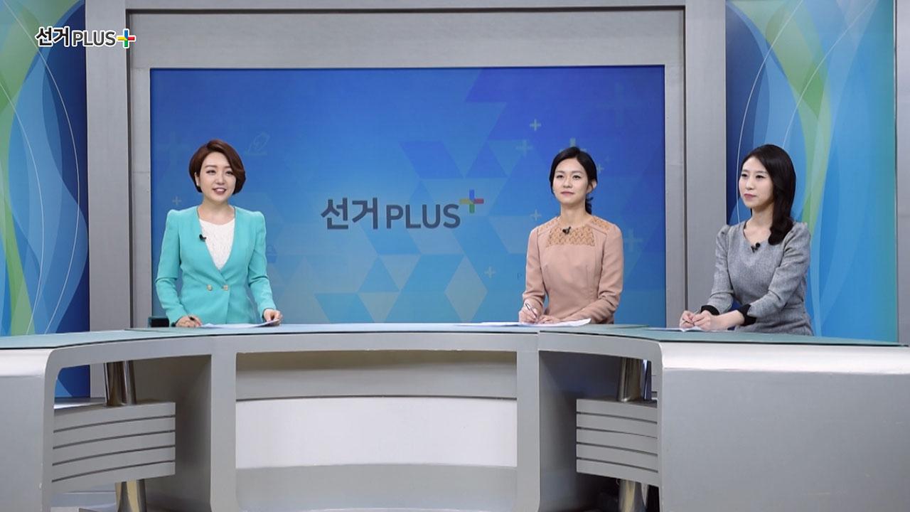 YTN플러스-선관위, '선거 플러스' 26일 첫 방송