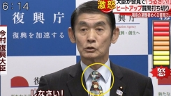 '일본 막말 장관'이 맨 오타쿠 넥타이 화제