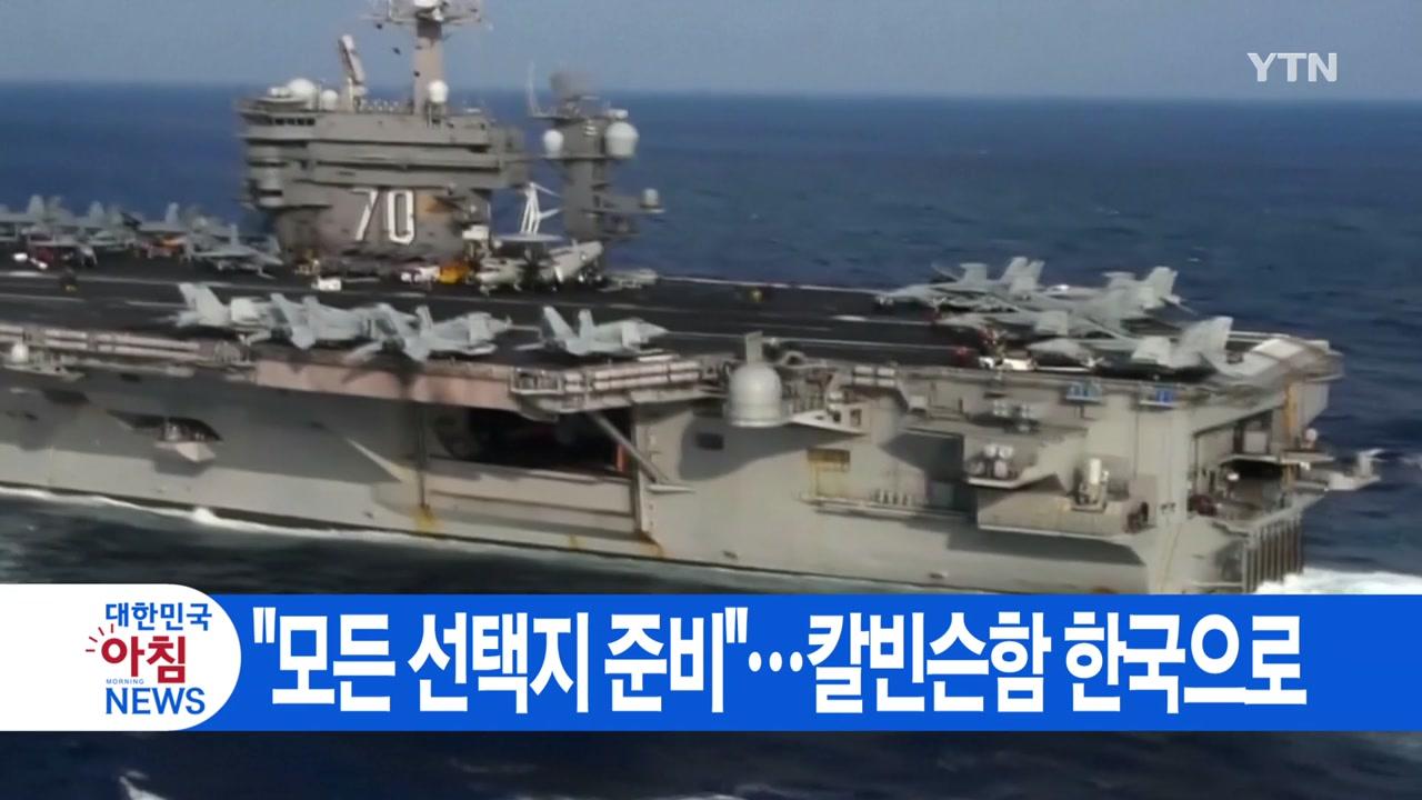 """[YTN 실시간뉴스] """"모든 선택지 준비""""...한반도로 향하는 美 항공모함"""