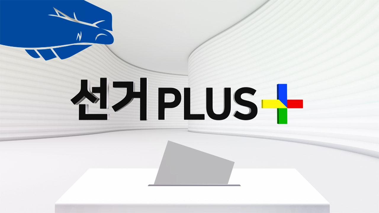 "YTN플러스-선관위, ""아름다운 선거 이끈다"""