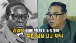 1986년 한국 외교가 비화 공개