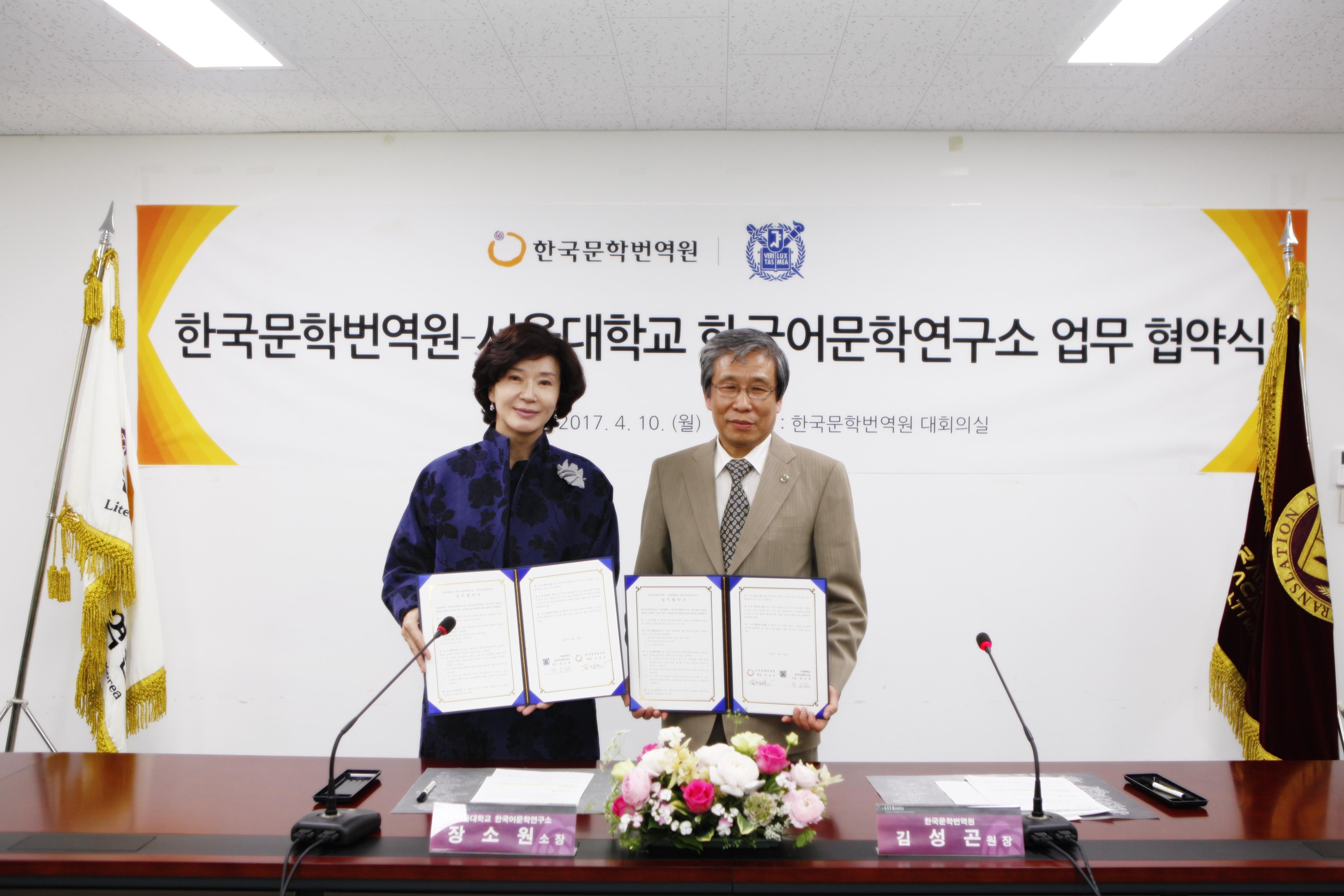 한국어문학연구소-한국문학번역원 업무협약(MOU) 체결