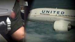 유나이티드항공 '승객 학대' 사건의 전모