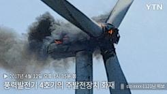 [영상] 제주 용수리 풍력발전기에서 불…2시간 반 만에 꺼져