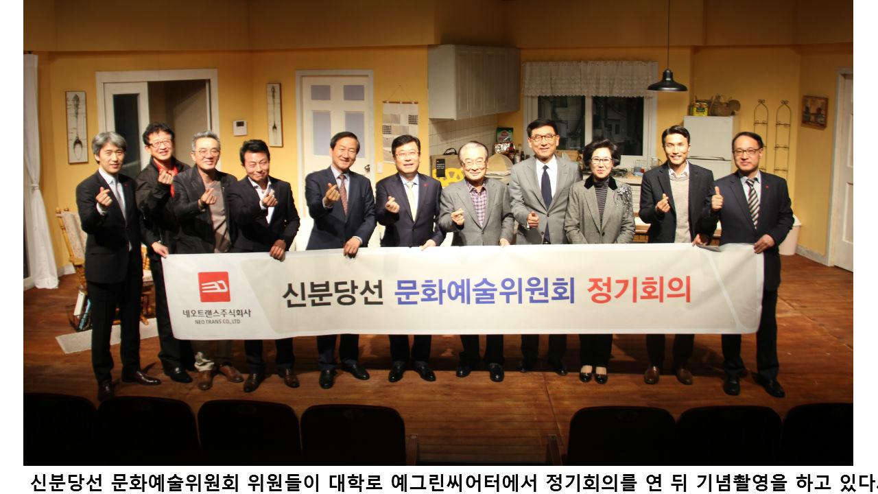 신분당선, 문화·예술 활동 위한 정기회의 개최