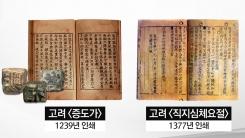 [뉴스인] '증도가자', 세계 금속활자 역사 바꿀까?