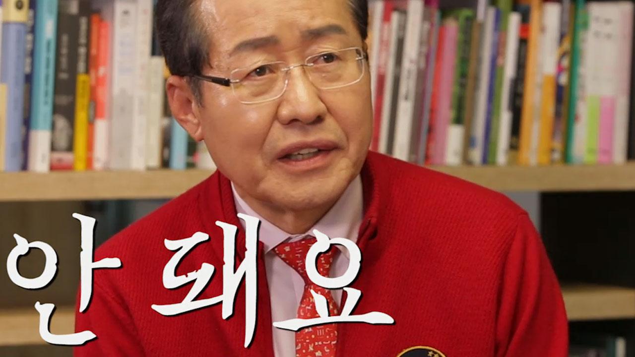 """[대선 안드로메다] 홍준표, 성 소수자 대해 """"난 거 싫어요"""""""