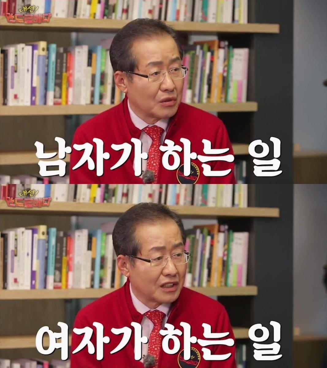 """[대선 안드로메다] 홍준표 """"여자의 가사노동 하늘이 정해준 것"""""""