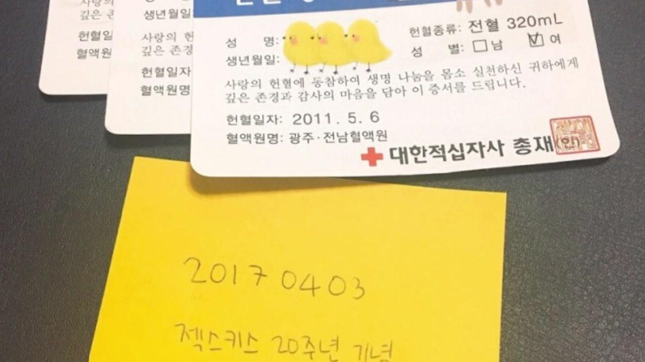 [좋은뉴스] 젝스키스 팬클럽, 헌혈증 952장 기부