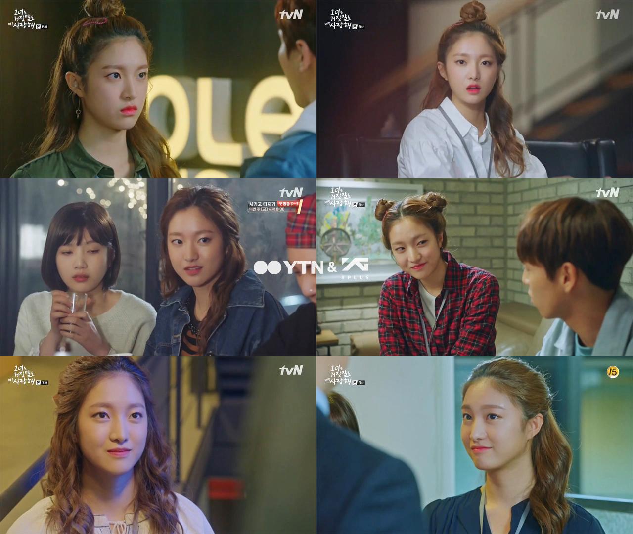 tvN '그거너사' 이하은, 파격적인 헤어스타일 변신! 미모 열일!