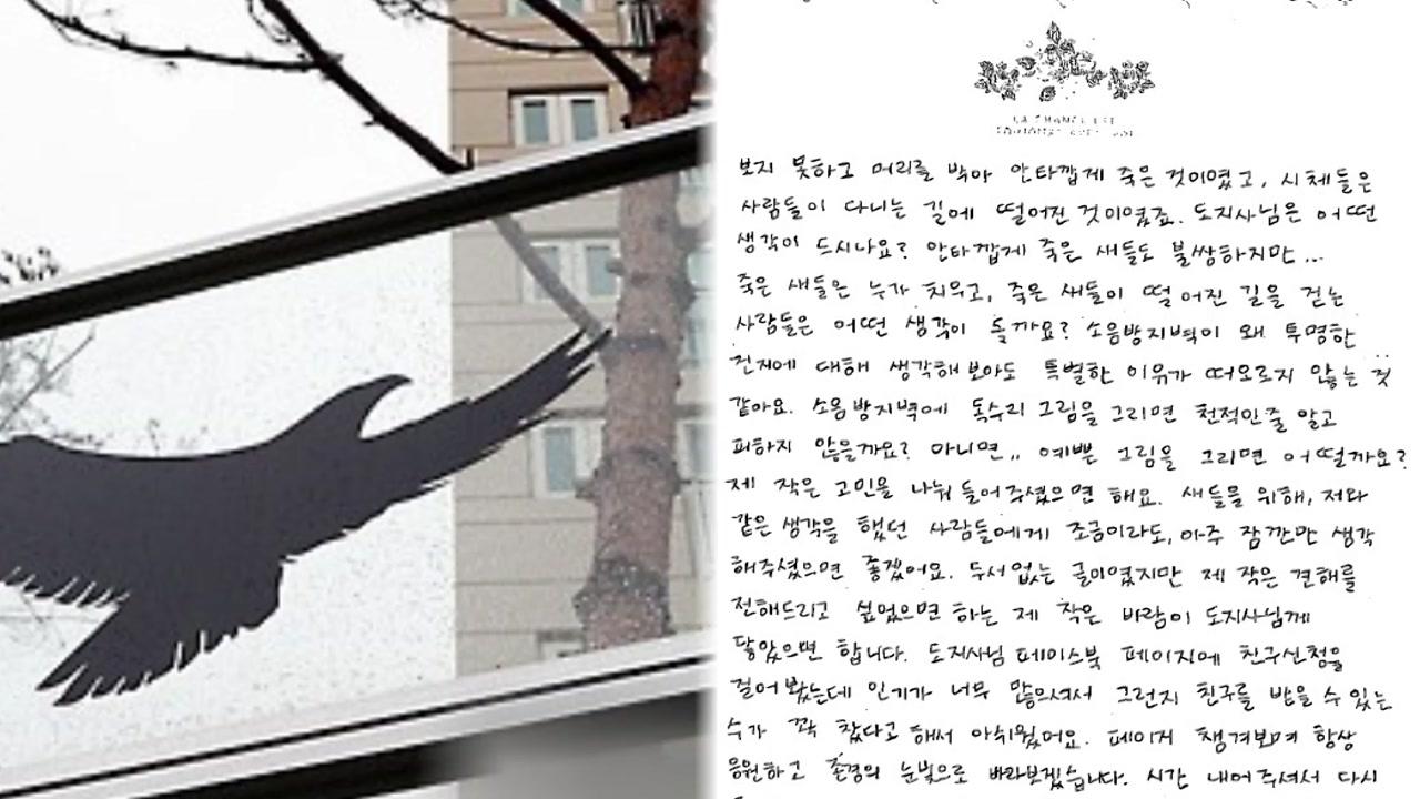 """[좋은뉴스] """"새들을 살려주세요""""...여고생의 손편지"""