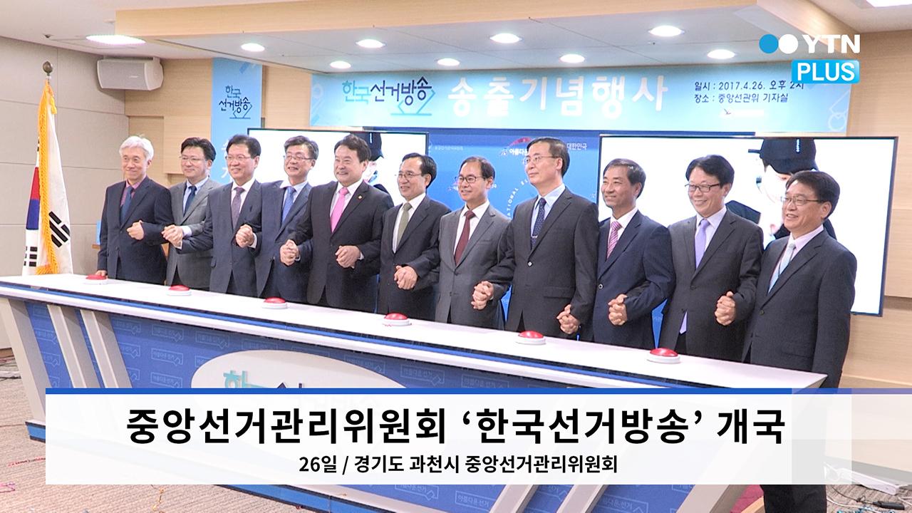중앙선거관리위원회, 선거 전문 채널 '한국선거방송' 개국