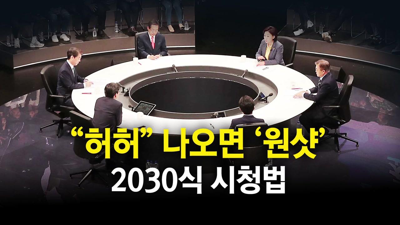 대선주자 'TV 토론' 놀면서 즐기는 2030 청년들