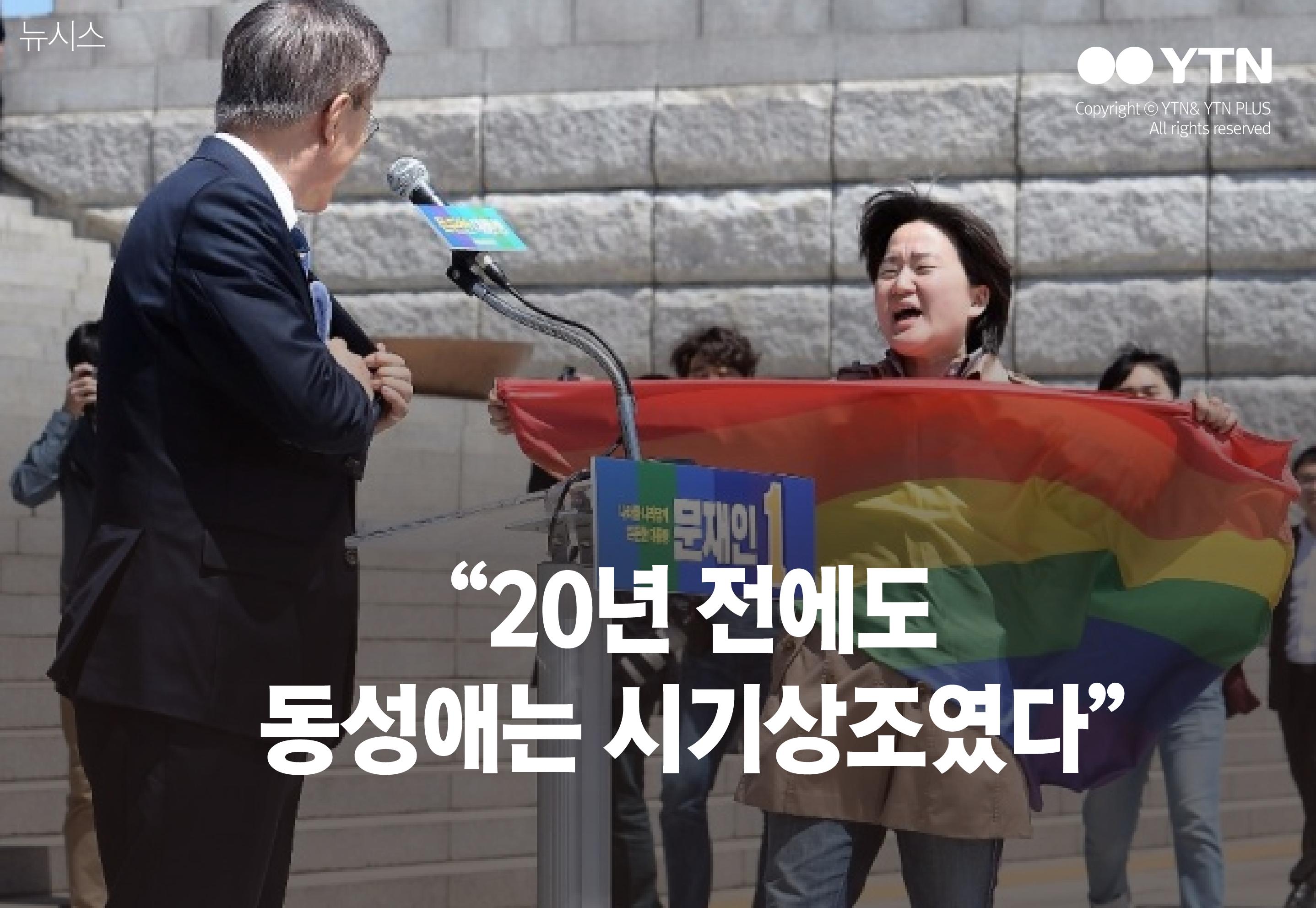 [한컷뉴스] 20년 전에도 동성애는 시기상조였다
