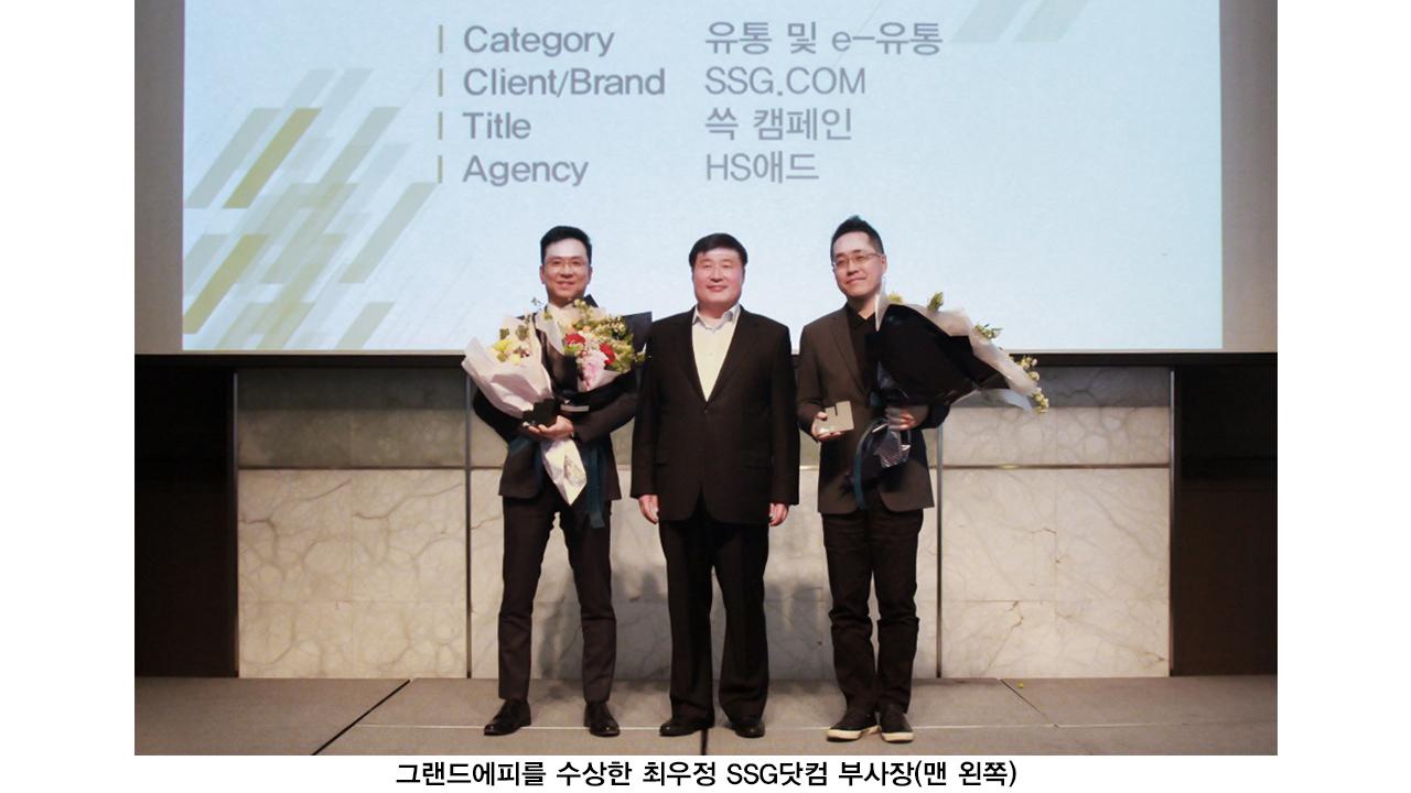 """SSG닷컴, """"쓱 캠페인""""으로 에피 어워드 코리아 대상"""