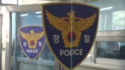 """[취재N팩트] """"수사권 독립"""" 외치는 경찰...잇따른 비리로 '곤혹'"""