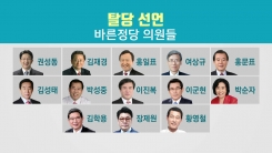 대선 D-7...대선 막판 '보수 총결집' 돌출