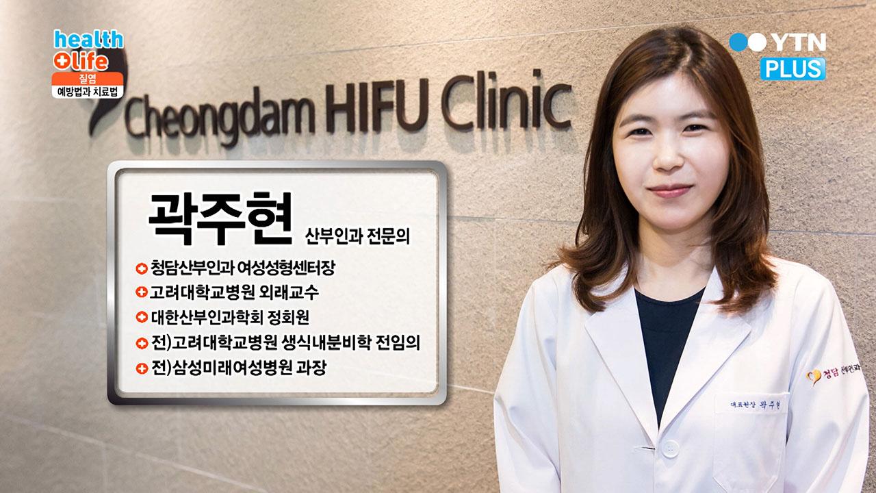 방치하기 쉬운 여성 질환, 질염의 원인과 예방법은?