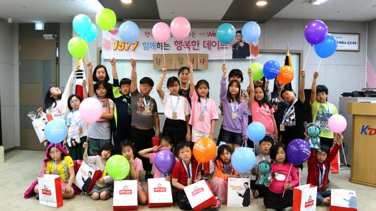 코리아드라이브, '가정의 달' 어린이 초청 행사 개최