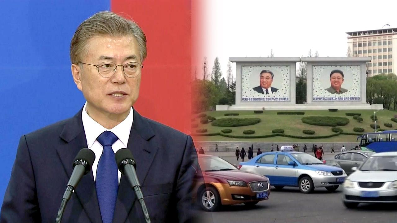 """""""햇볕정책 계승""""...대북정책 변화 예고"""