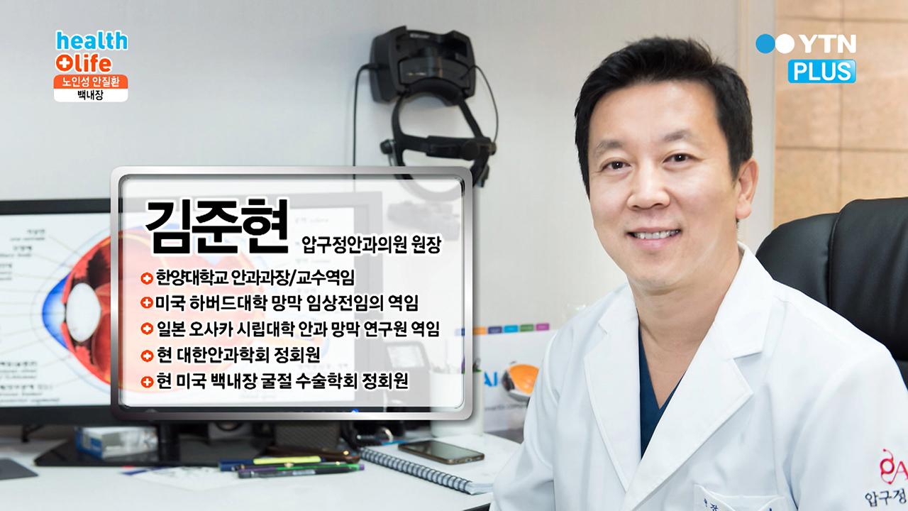 노인성 안질환 백내장 치료법, 다초점 인공수정체란?