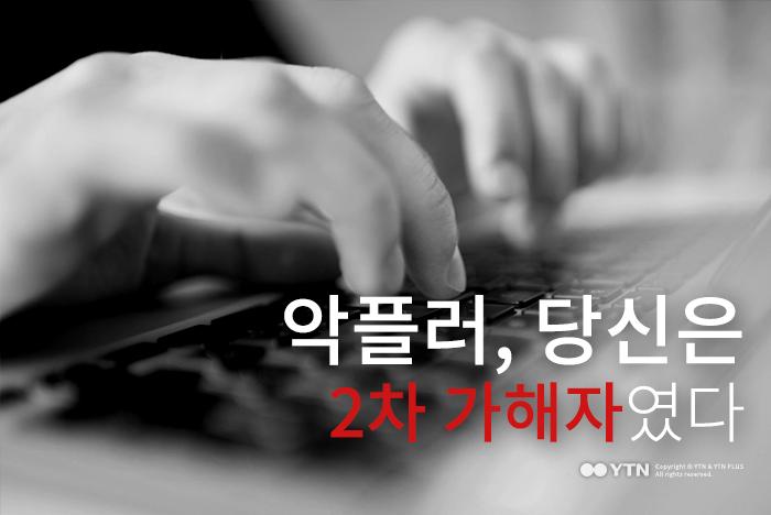 [한컷뉴스] '강남역 살인사건 1주기' 악플러, 당신은 2차 가해자였다