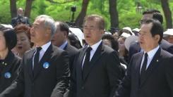 '임을 위한 행진곡' 제창...한국당은 침묵