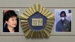 [취재N팩트] 박근혜 前 대통령 내일 첫 공판...최순실과 조우